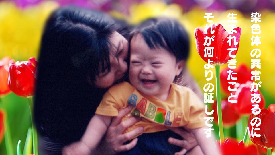 ダウン症と出産。お母さんの深い愛情に包まれ生まれてきます
